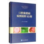 口腔黏膜疑难病例精粹80例(2016北医基金)