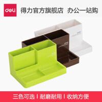 得力办公用品9115塑料桌面笔筒 笔座 收纳 名片盒功能多功能笔筒