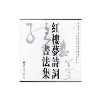 红楼梦诗词书法集(红楼梦诗词书道作品集录)(精)