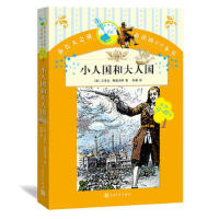 【正版二手8成新】 小人国和大人国 (英)斯威夫特,张健 人民文学出版社 9787020109241