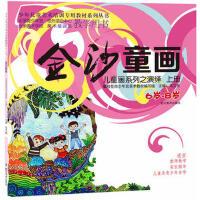 金沙童画. 儿童画系列之演绎. 上册(6-8岁)(少年儿童美术培训专用教材系列丛书 全国青少年宫、