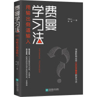 费曼学习法 江苏凤凰文艺出版社