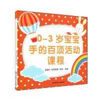 0-3岁宝宝手的百项活动课程