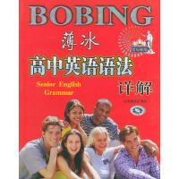 薄冰高中英语语法详解(世纪新版)