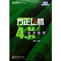 【二手旧书8成新】方正飞腾.X标准教程 何燕龙 电子工业出版社 9787121027697