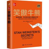 笑傲牛熊 珍藏版 中国人民大学出版社