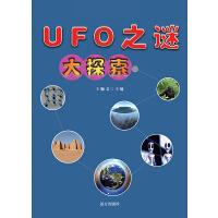 UFO之谜大探索