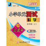 孟建平系列丛书:小学单元测试卷 五年级上 科学(2019年 教科版)