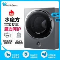 (新款)小天鹅 (LittleSwan) TG30-80WMAD 3公斤 迷你壁挂水魔方 婴幼儿专用 全自动滚筒洗衣机