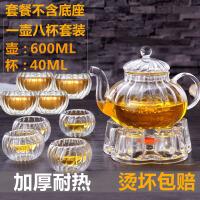 600ml壶+8只南瓜杯高硼硅玻璃花茶壶 耐热加厚条纹泡茶壶 玻璃内胆过滤南瓜壶套装