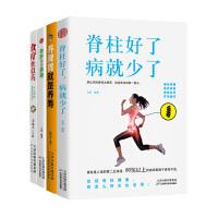 中医养生、保健、食疗大全集(套装共4册)[精选套装]