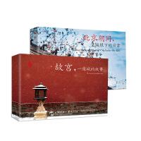 故宫+北京胡同明信片(套装共2册)