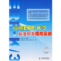 金蝶ERP-K/3标准财务模拟实训(附光盘) 新版http://product.dangdang.com/produc