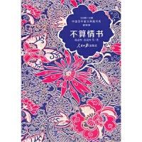 中国百年散文典藏书系:不算情书(爱情卷)/徐志摩等著
