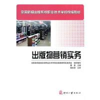 出版物营销实务(全国新闻出版系统职业技术学校教材)