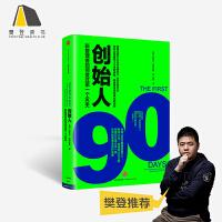 樊登读书官方正版 创始人:新管理者如何度过第一个90天 迈克尔.沃特金斯 著 创业 创新 中信出版社图书 畅销书 正版