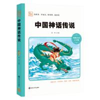 中国神话传说 新版 彩绘注音版 小学语文新课标必读丛书