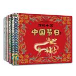 传统中国(套系4册)