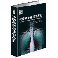 化学战剂毒理学手册