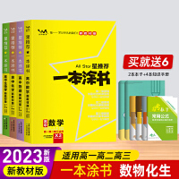 正版现货 2020新版一本涂书高中理科数学物理化学生物 理科4本组合全套高一二三基础知识 高中教辅书籍