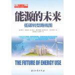 能源的未来:低碳转型路线图 9787502186500 (英)奥基夫 石油工业出版社