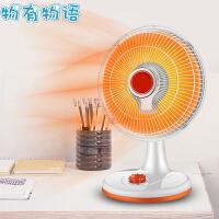 物有物语 取暖器 家用小太阳两档开关快速加热烤火炉节能省电摇头暖风机台式倾倒断电加热扇保暖防护