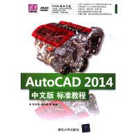 AutoCAD 2014中文版标准教程 配光盘 清华电脑学堂
