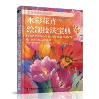世界绘画经典教程 水彩花卉绘制技法宝典