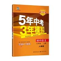 曲一线初中语文九年级上册人教版2021版初中同步5年中考3年模拟五三