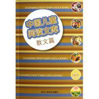 中国儿童阅读文库(散文篇)