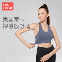 babycare运动内衣女 无钢圈防下垂薄款胸衣聚拢美背孕妇瑜伽文胸