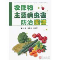 农作物主要病虫害防治图谱