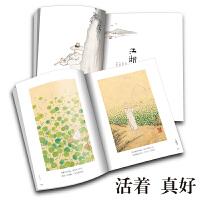 老树(活着+真好)两本套 上海书画出版社