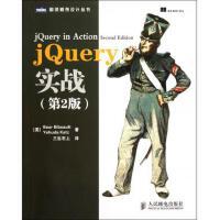 jQuery实战(第2版)/图灵程序设计丛书 (美)比伯奥特//卡茨|译者:三生石上
