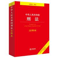 中华人民共和国刑法注释本(根据刑法修正案(十一)全新修订) 中国法律图书有限公司