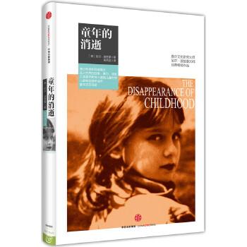 童年的消逝(pdf+txt+epub+azw3+mobi电子书在线阅读下载)