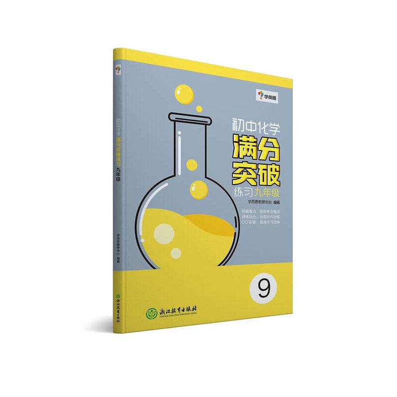 学而思-初中化学满分突破练习九年级