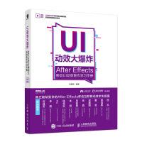 UI动效大爆炸――After Effects移动UI动效制作学习手册
