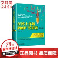 汪博士详解PMP模拟题(第4版) 机械工业出版社