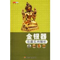金银器收藏实用解析 9787501960101 华文图景收藏项目组 中国轻工业出版社