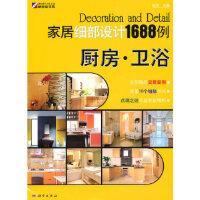 【二手旧书9成新】家居细部设计1688例―厨房 卫浴 张宁 科学出版社 9787030277091
