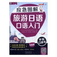 应急图解旅游日语口语入门手指口袋书:白金版