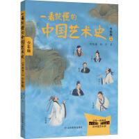 一看就懂的中国艺术史 书画卷 2 少年版 山东教育出版社