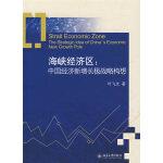 海峡经济区:中国经济新增长极战略构想