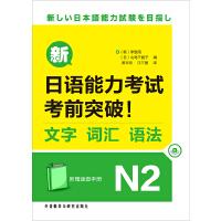 新日语能力考试考前突破!文字.词汇.语法N2