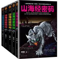 山海经密码大全集(套装全5册)(一部带您重返中国一切神话、传说与文明源头的奇妙小说。现象级畅销书。同名影视剧火热制作中