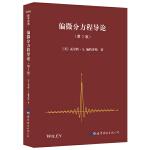 偏微分方程导论 第2版