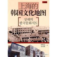 上海的韩国文化地图 9787545204957