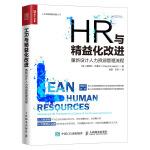 HR与精益化改进 重新设计人力资源管理流程 人力资源、HR进阶图书 人力资源、HR进阶图书