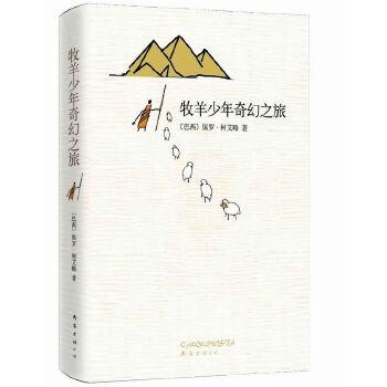 牧羊少年奇幻之旅(精装)(高圆圆枕边书,语种超过《圣经》)